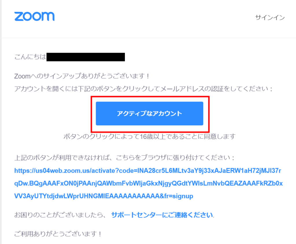 ZOOM設定方法4