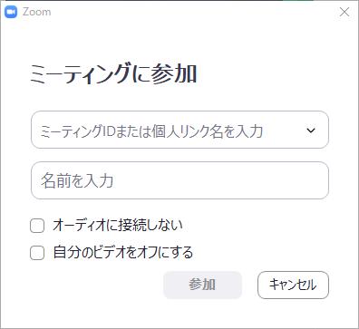 ZOOM設定方法11